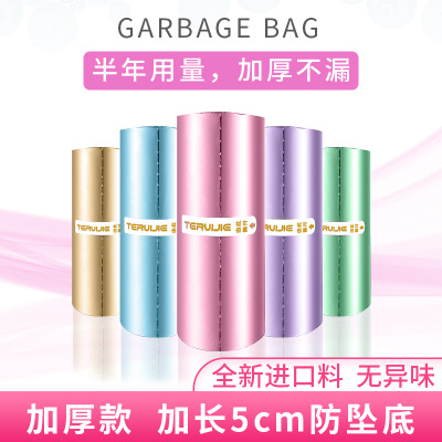 Terijie household garbage bag thickened to waste large color flat mouth plastic bag kitchen extra thick