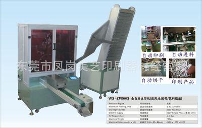 Full automatic UV screen printing machine Full automatic four color screen printing machine Full automatic bottle cap screen printing machine manufacturer
