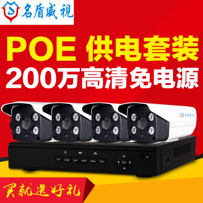 The shields POE monitoring set hd from proof waterproof network cable power supply 1080 p camera camera wholesale