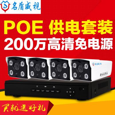 名盾POE监控套装防雷防水网线供电摄像机免交换机200万摄像头批发