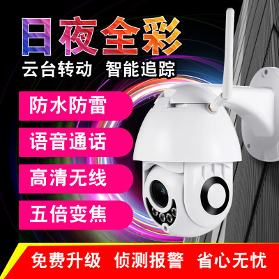Wireless ball machine insert card dual light source network ball machine remote monitoring camera camera wifi is suing waterproof