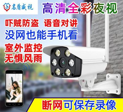 Wireless camera outdoor monitoring machine rainproof hd intelligent full color voice intercom network wifi hand 1080P