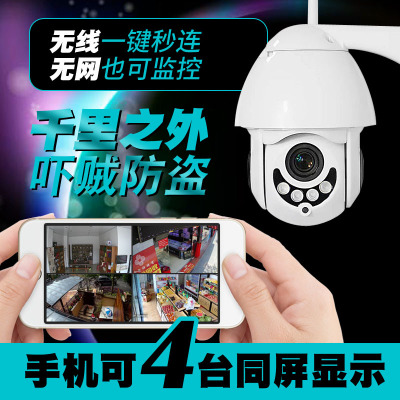 Wireless ball machine network monitoring camera is suing waterproof is suing remote wifi alarm ONVIF zoom full color