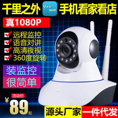 There is a wireless camera yoosee camera intelligent monitoring home 1080P hd phone remote