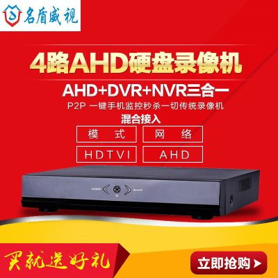 Shield 4 channel 1080p network AHD coaxial hd video wholesale monitoring hard disk remote hybrid triad