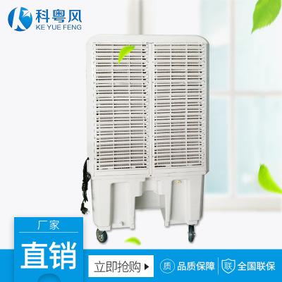 直销加水冷风机13000风量移动冷风机水冷空调移动工业冷风机