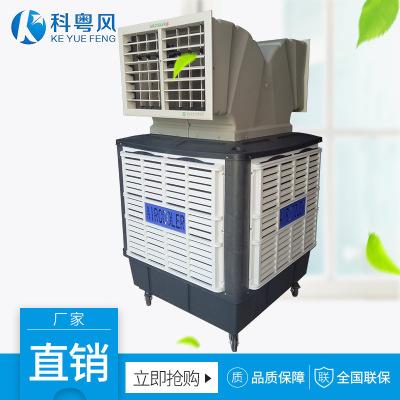工业冷风机移动环保空调水帘降温设备四面出风商用工业用冷风机