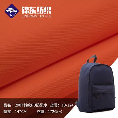 PU全涤防泼水牛津布 290T斜纹涤纶面料 涂层染色箱包布料 现货