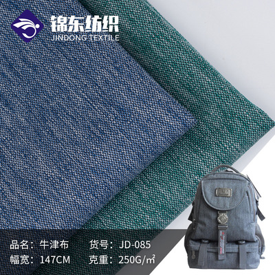 Manufacturers direct polyester grinding yarn Oxford cloth dyeing coating bag fabric handbag shoe material is suing sports fabric
