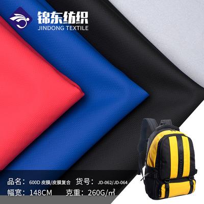 全涤600D皮膜涤纶面料 600D皮膜复合牛津布 全涤沙发靠垫箱包面料