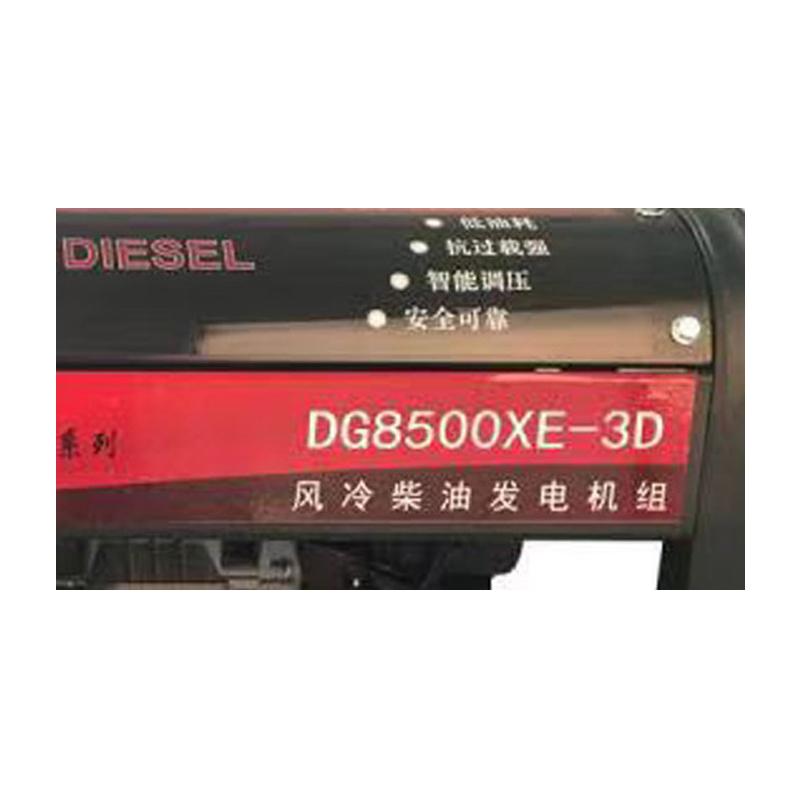 风冷柴油发电机组-DG8500XE-3D