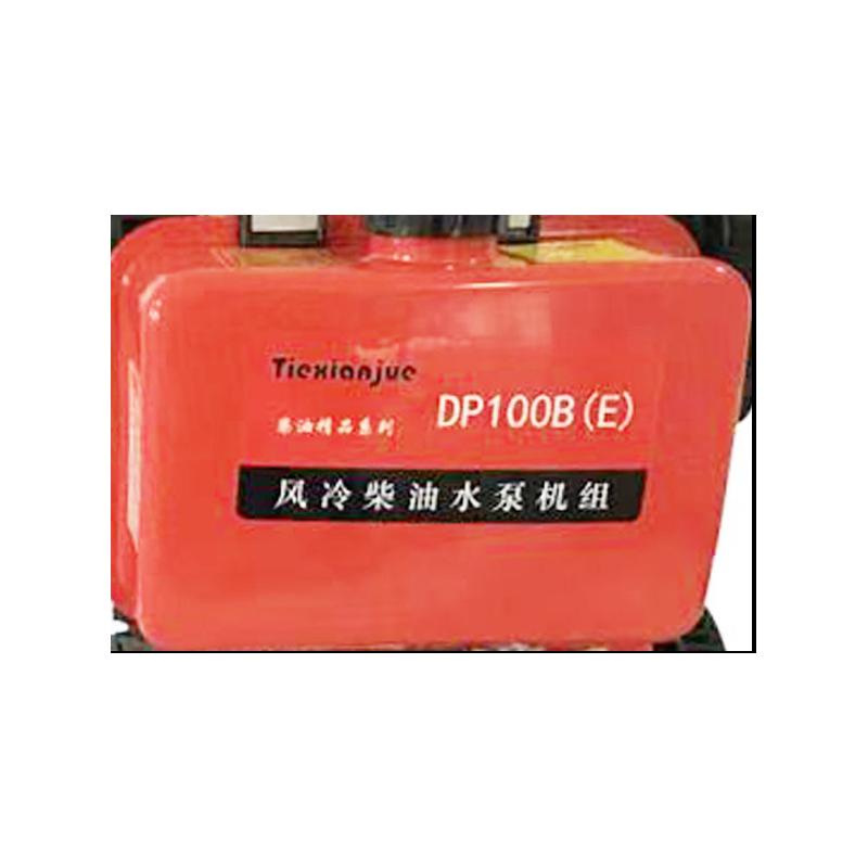 风冷柴油水泵机组-DP100B(E)