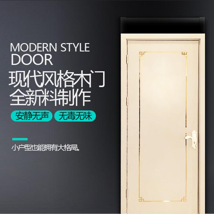 Modern style wooden door