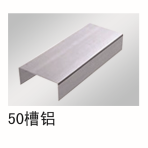 Trough aluminum