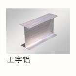 H aluminium