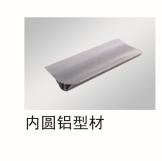 内圆铝型材