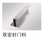 Double seal door material