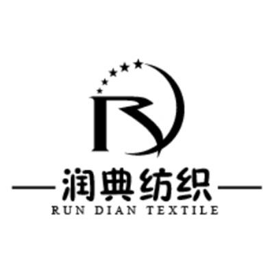 南通润典纺织品有限公司
