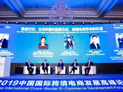 第二届中国国际跨境电商发展高峰论坛召开