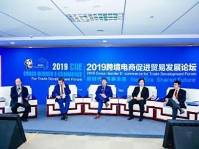 2019跨境电商促进贸易发展论坛顺利举办