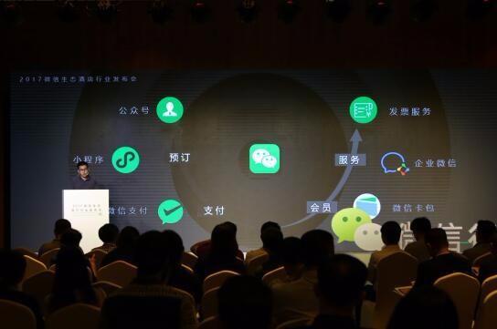 小程序预订、刷脸入住 微信生态酒店行业解决方案正式发布