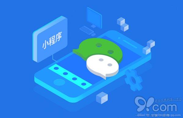 微信公众平台新增小程序运维中心