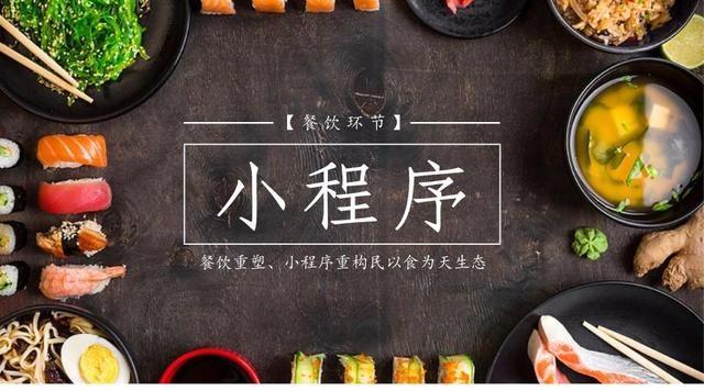 为什么小程序特别适合餐饮业?