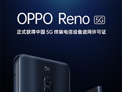 OPPO Reno 5G version has been officially granted the network access license for China's 5G terminal telecom equipment