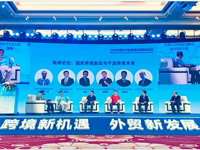 2019 China cross-border e-commerce summit BBS, successfully held in ningbo!