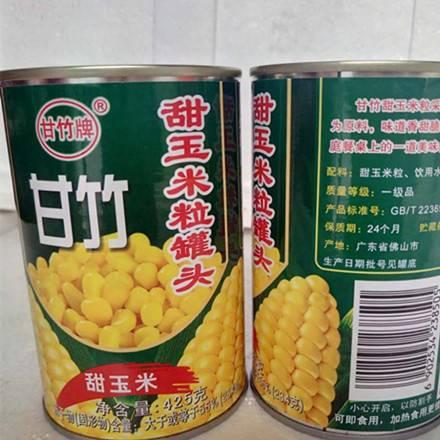 甘竹玉米罐头 即食甜玉米粒罐头425g 沙拉披萨玉米烙烘焙原料