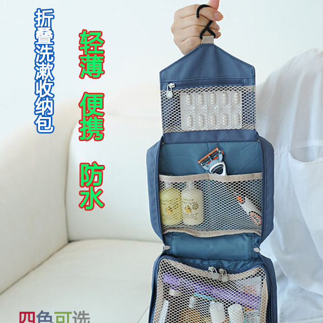 多功能折叠式旅游洗漱包韩版化妆包防水旅行收纳包挂式收纳袋M号