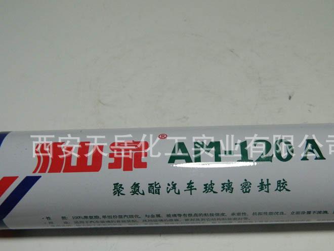 山泉AM-120A聚氨酯汽车挡风玻璃密封胶 西安胶粘剂代理