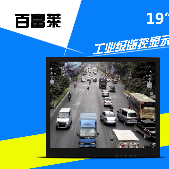 深圳生产厂直销19寸液晶监视器工业级BNC安防网络监控高清显示器
