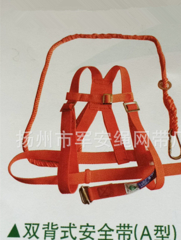厂家直销 双背式安全带A/B型 高空逃生攀岩保险防坠落安全绳网带
