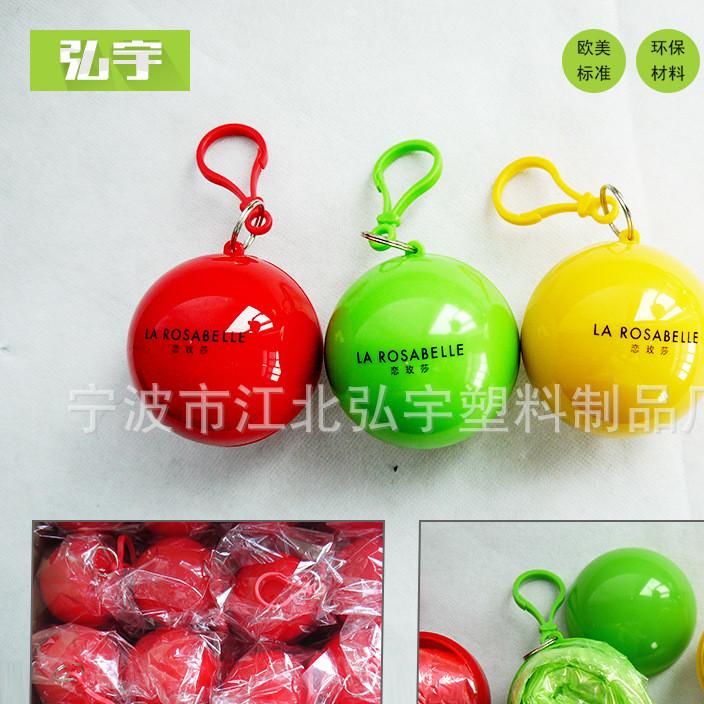 厂家供应塑料雨衣球一性次成人光面雨披球便携球形防雨工具过欧标