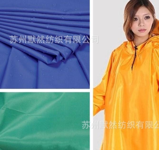 涤丝纺涤塔夫PVC压延后做帐篷浴帘雨衣面料 防泼水处理 厂家直销