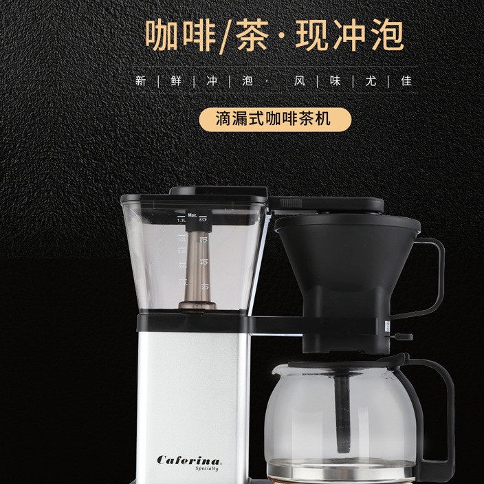 CAFERINA single-hand premium coffee machine home American drip coffee pot tea extraction machine