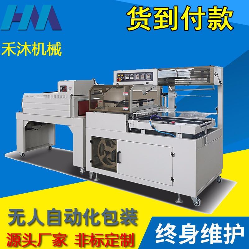全自动塑封套膜封切机 密封条包装机 POF膜450L型热收缩包装机械