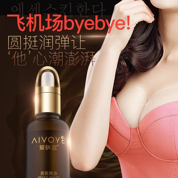 爱肤宜 美乳精油 美胸身体乳房胸部护理产品热卖新款棕色包装