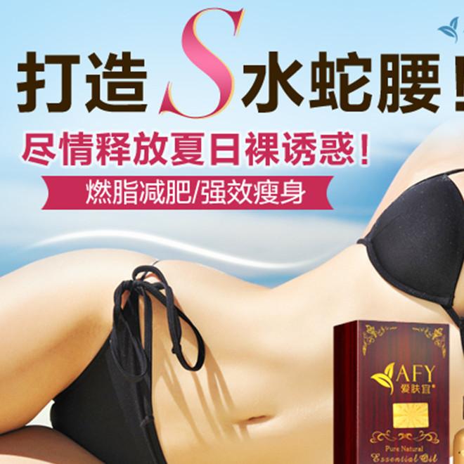 爱肤宜美腰精油 减胖肥肚子瘦美腿美腰身体精油霜产品 厂家批发