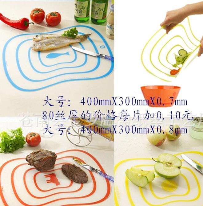 专业制做PP分类创意时尚健康切菜板   切水果板 磨砂半透明砧板