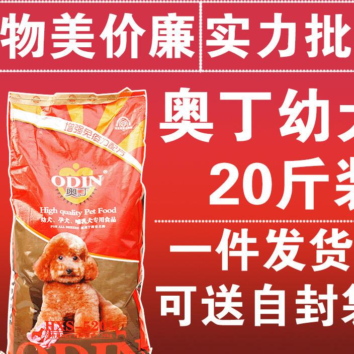 奥丁狗粮 幼犬 奥丁幼犬狗粮10KG泰迪金毛 奥丁宠物食品狗粮 1-4