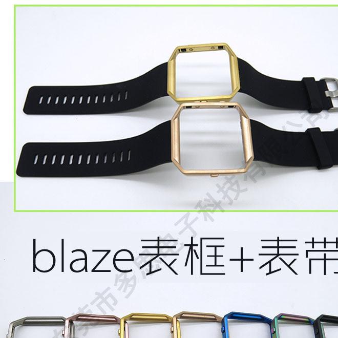 fitbit blaze智能手表表带+表框 blaze硅胶表带金属表框组合套装