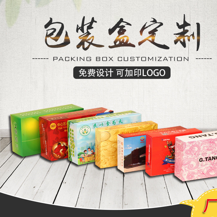 Direct selling and wholesale advertising tissue box customized gift promotion color printing gift box folding packaging box