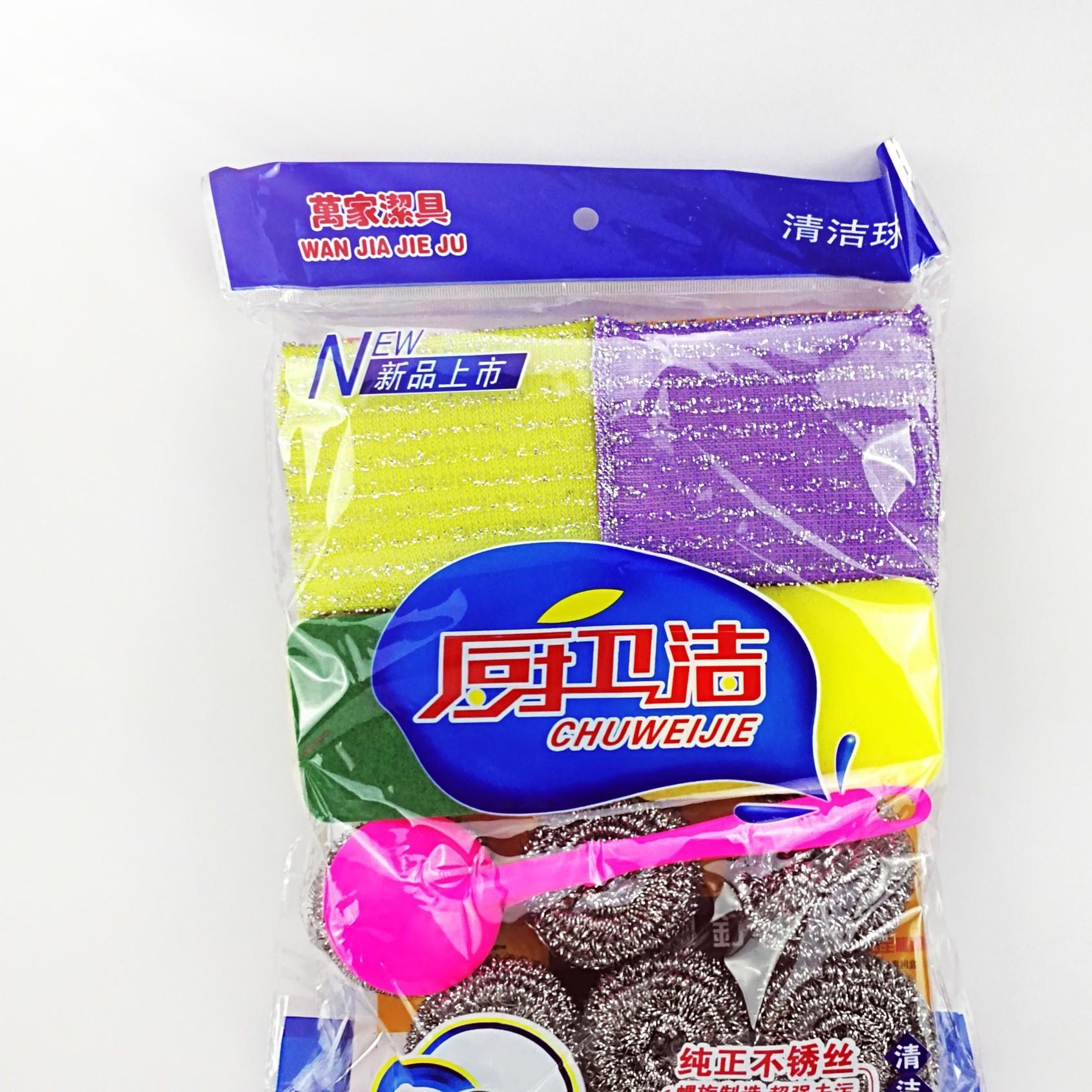 厂家直销清洁球 海绵锅刷组合套装 五元钢丝球13件套批发