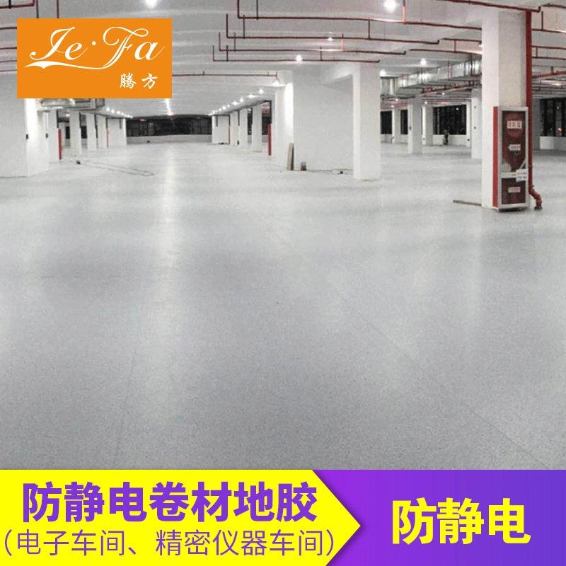 腾方厂家直销防静电PVC地板 电子车间专用防静电地胶卷材