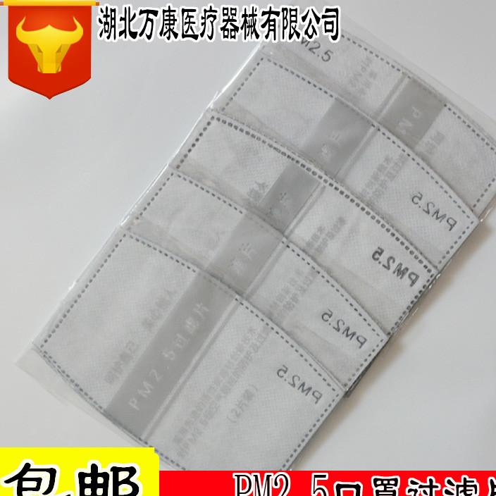批发活性炭PM2.5口罩滤片 防雾霾防尘方形弧形活性炭口罩过滤片