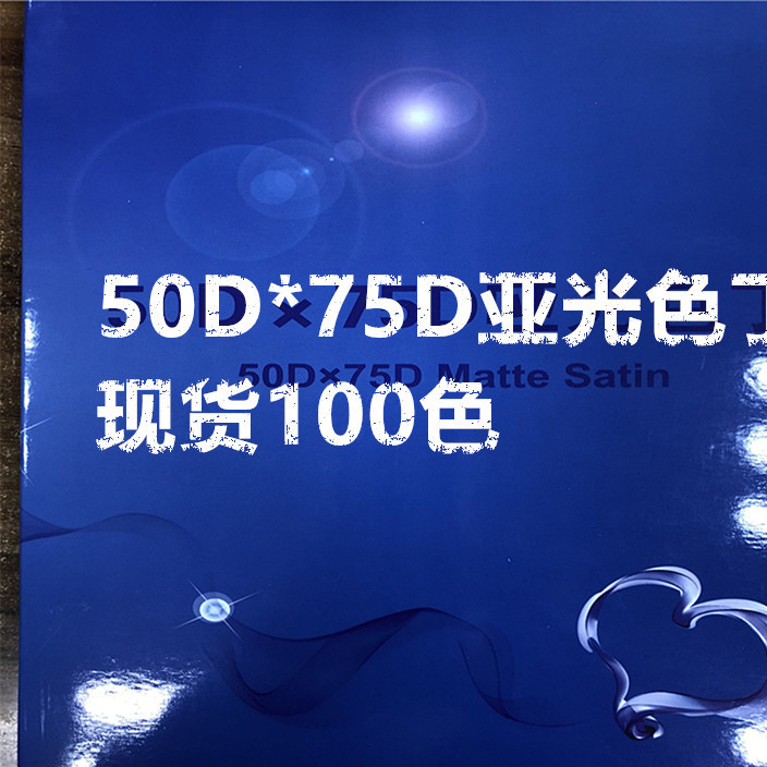 高品质现货50D75D亚光色丁 仿真丝礼服睡衣连衣裙时装面料里料