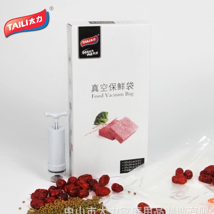 太力 食品真空压缩袋真空密封袋熟食保鲜袋包装袋带抽气泵SP011