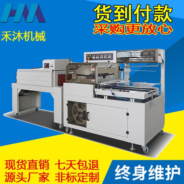 全自动塑封机 触摸屏 热收缩封切机 L型热收缩包装机 禾沐机械